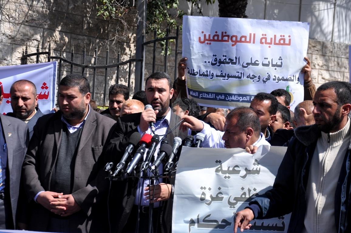 وقفة لموظفي غزة (275122672) 
