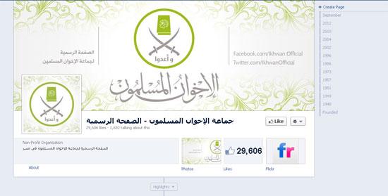 صفحة الإخوان ع الفيس