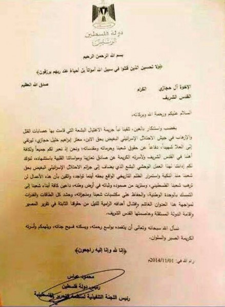 رسالة عباس لعائلة حجازي