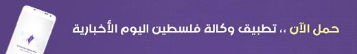 تطبيق وكالة فلسطين اليوم الإخبارية