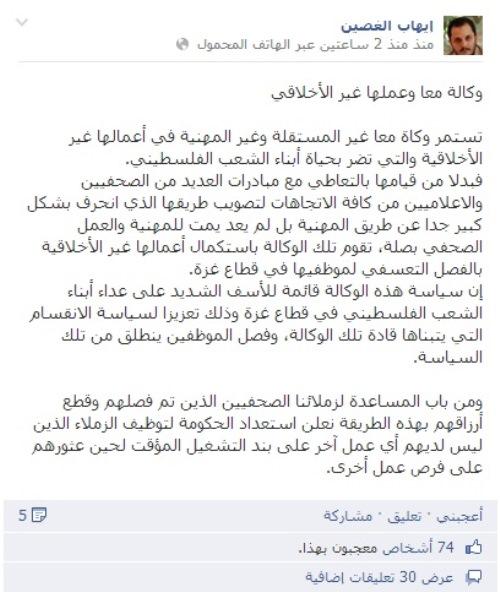 تدوينات الصحفيين بخصوص فصل طاقم معا بغزة