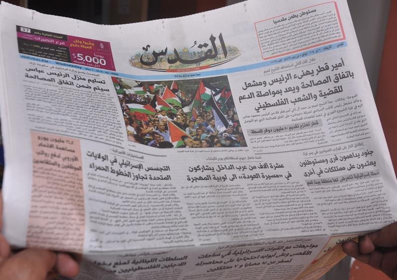 صحيفة القدس