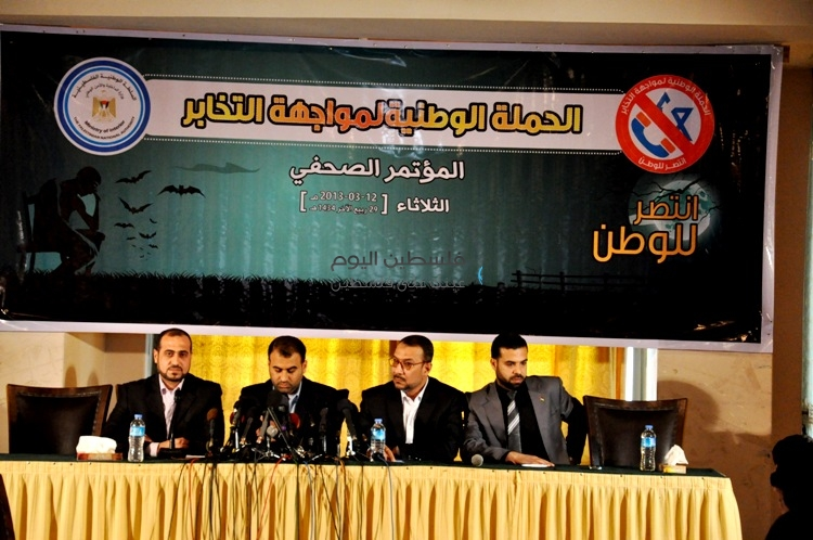 مؤتمر وزارة الداخلية