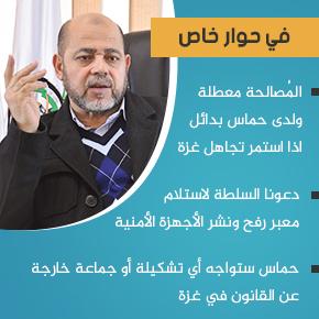 ابو مرزوق : عباس اوقف التحقيقات في التفجيرات وسنواجه أي جماعة خارجه عن القانون في غزة