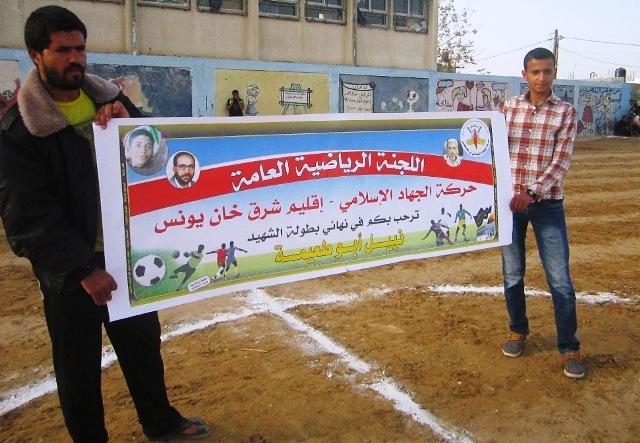 بطولة الشهيد نبيل أبو طعيمة