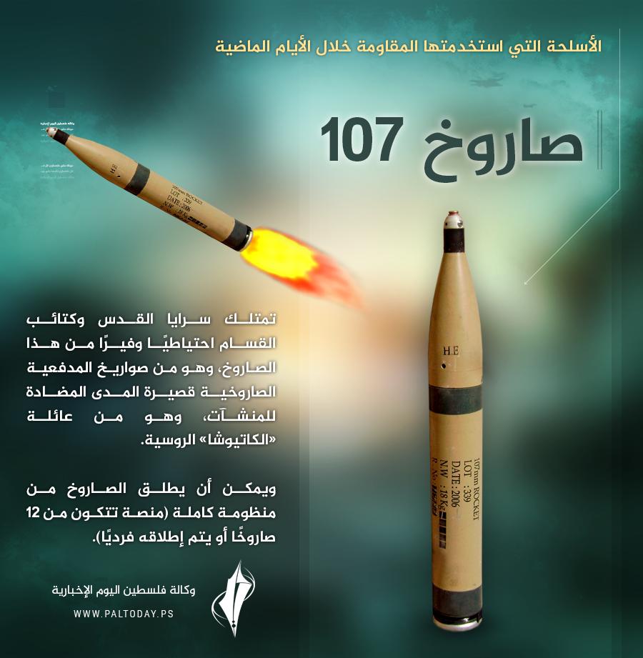 صاروخ 107