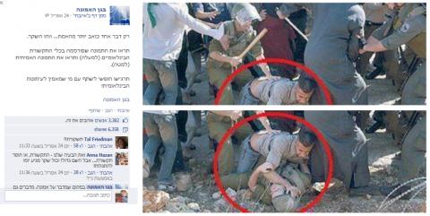 تحريف الصور من جهة الاحتلال