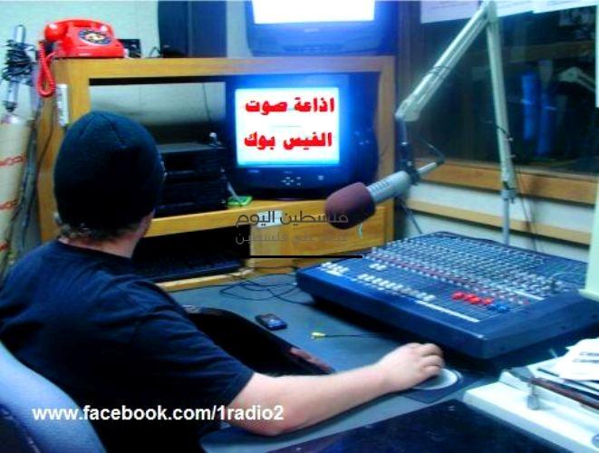 إذاعة الفيس بوك