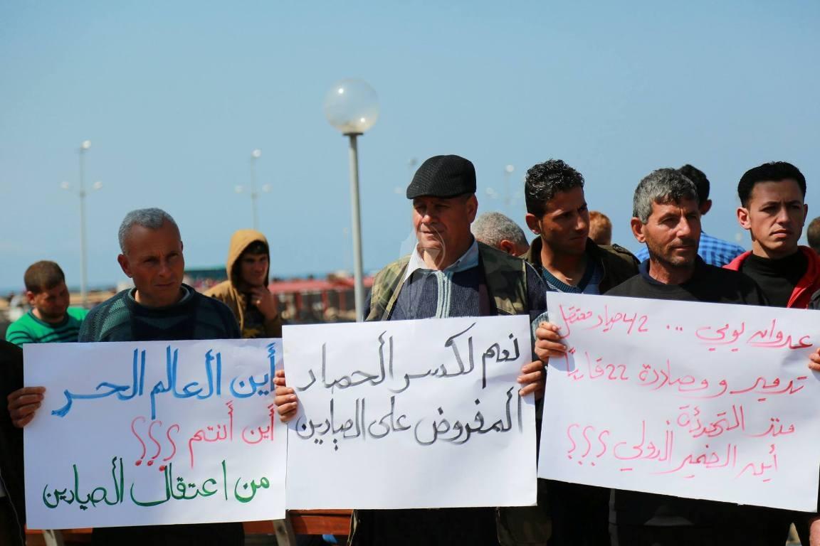 وقفة بميناء غزة للصيادين  (244659196) 