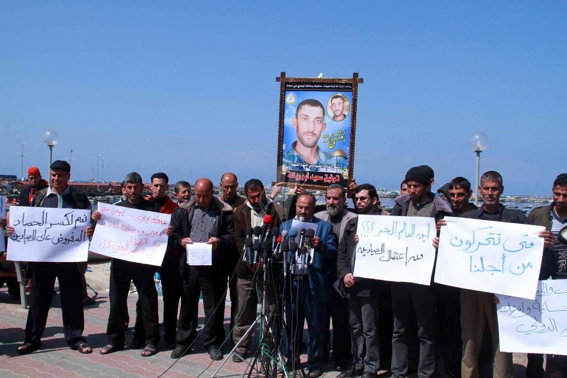 وقفة بميناء غزة للصيادين  (244659193) 