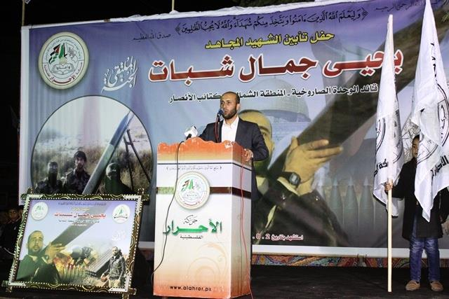 الاحرار الفلسطينية