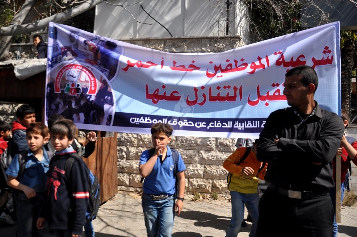 وقفة لموظفي غزة (275122673) 