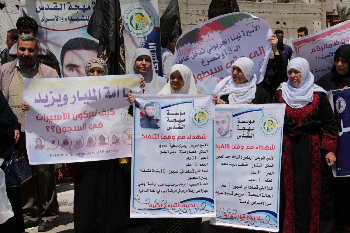 مهجة القدس تنظم وقفة جماهيرية دعماً وإسناداً للأسيرة لينا الجربونى  فى غزة (264638200) 