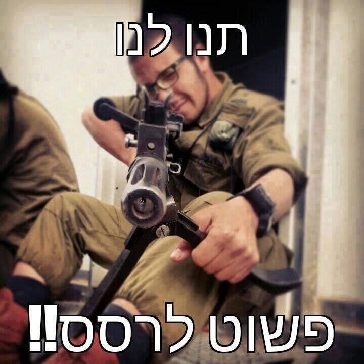 يهود يهاينة شهارات أنتقام