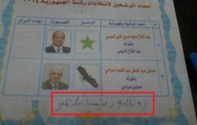 رونالدو وراموس مرشحان لرئاسة مصر!