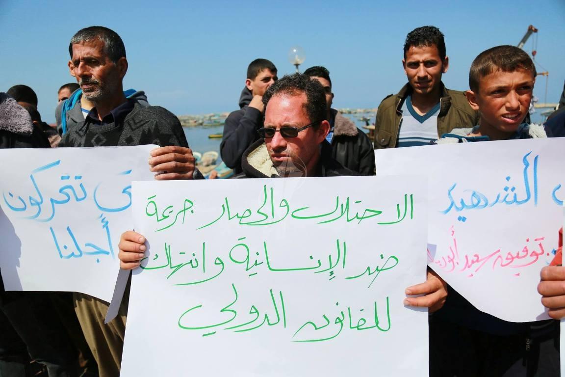 وقفة بميناء غزة للصيادين  (244659195) 